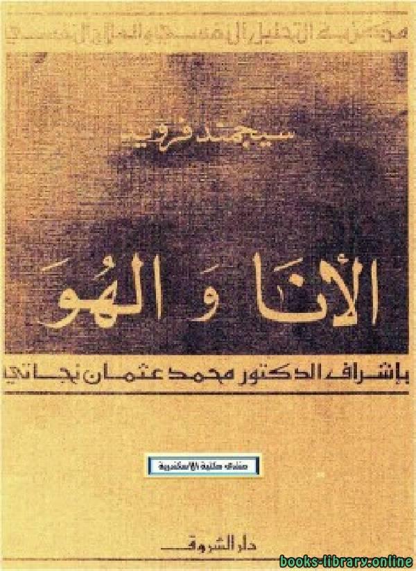 ❞ كتاب الأنا والهو ❝  ⏤ سيجموند  فرويد