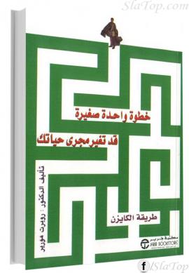 كتاب العقل قبل المزاج pdf تحميل