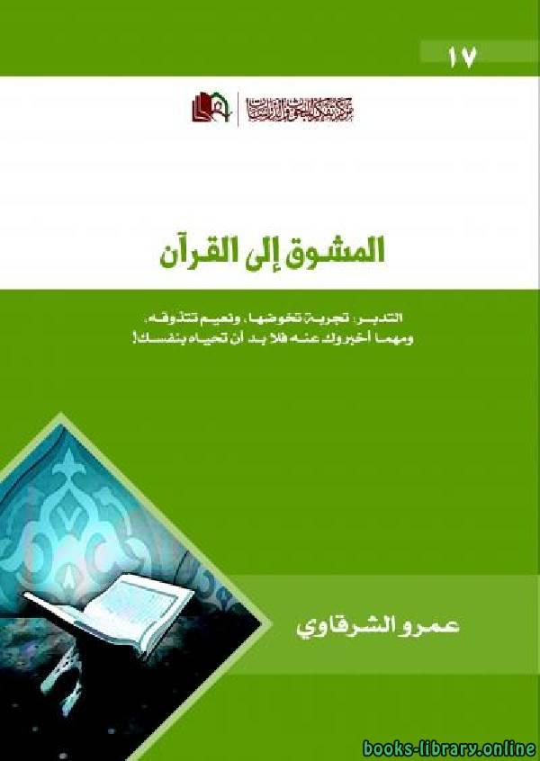 كتاب المشوق إلى القرآن