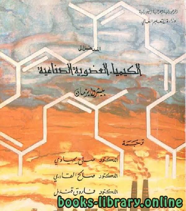 ❞ كتاب المدخل إلى الكيمياء العضوية الصناعية pdf ❝  ⏤ بيتروايزمان
