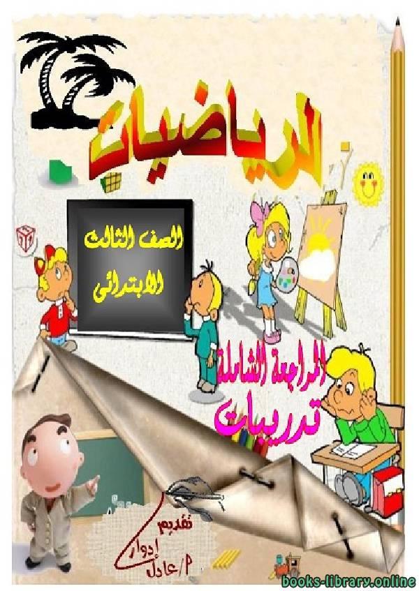 ❞ كتاب رياضيات  مراجعة نهائية وتدريبات للصف الثالث الابتدائى ترم أول من التوجيه ❝