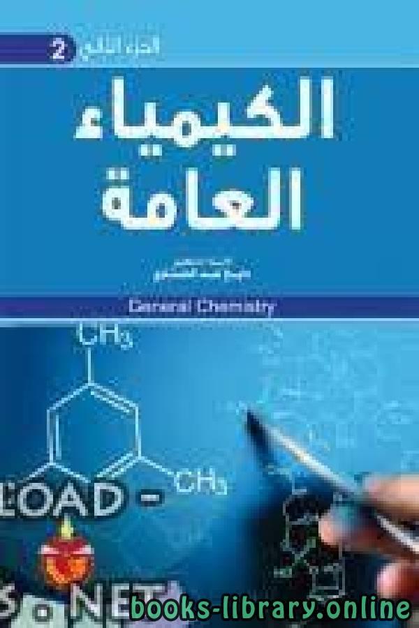 ❞ كتاب الكيمياء العامة والتطبيقية ❝  ⏤ أ.د. محمد بن إبراهيم الحسن