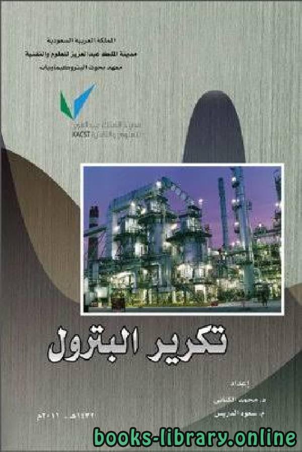 تحميل كتاب كيمياء المنتجات الطبيعية