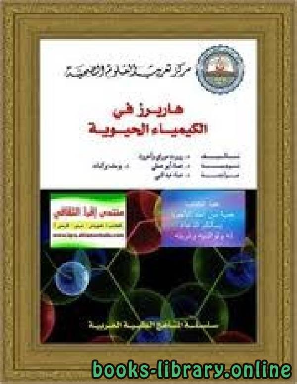 ❞ كتاب هاربر في الكيمياء الحيوية pdf ❝  ⏤ غير معروف