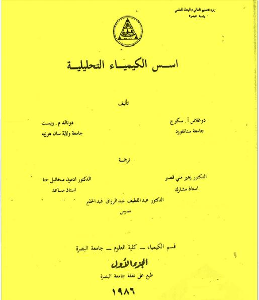 ❞ كتاب أسس الكيمياء التحليلية دوغلاس pdf مترجم ❝  ⏤ دوغلاس أ. سكوج
