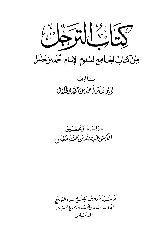 كتاب الترجل من كتاب الجامع لعلوم الإمام أحمد بن حنبل (ت: المطلق)