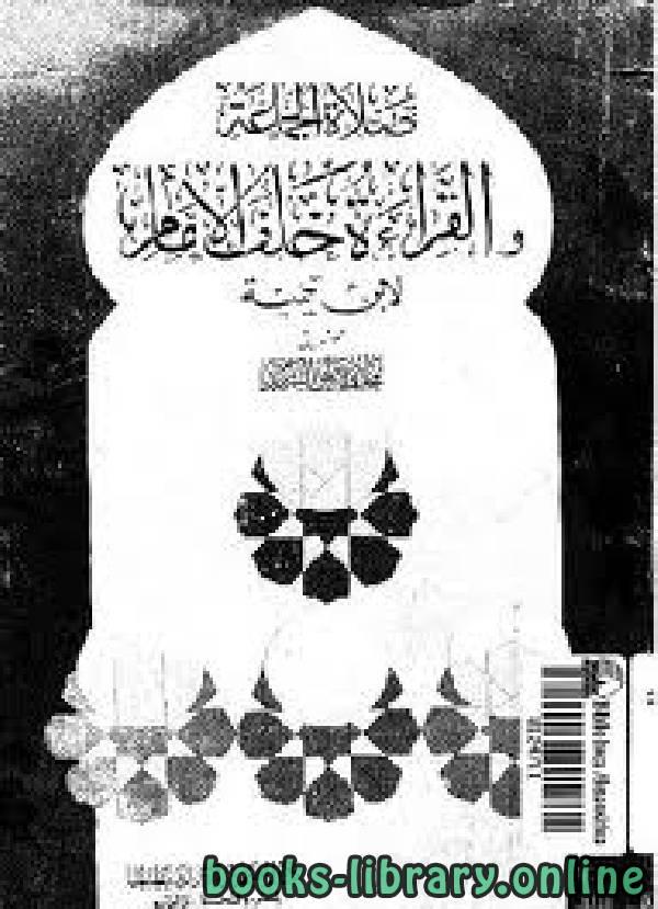 كتاب صلاة الجماعة والقراءة خلف الإمام