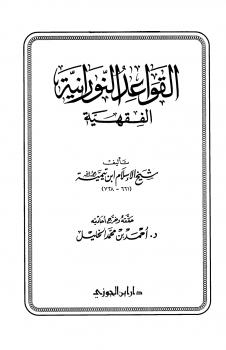 كتاب القواعد النورانية باسمها الصحيح القواعد الكلية (ت: المحيسن)