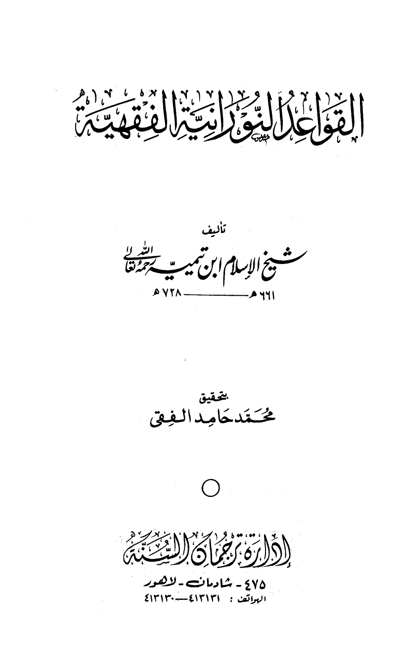 كتاب القواعد النورانية الفقهية (ت: الخليل)