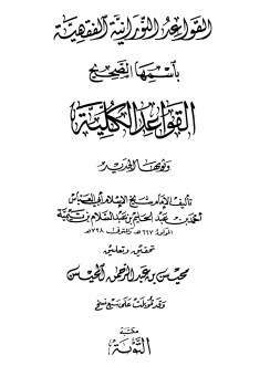 كتاب القواعد النورانية الفقهية (ت: الفقي)