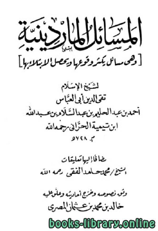 ❞ كتاب المسائل الماردينية (ت: المصري) ❝  ⏤ ابن تيمية