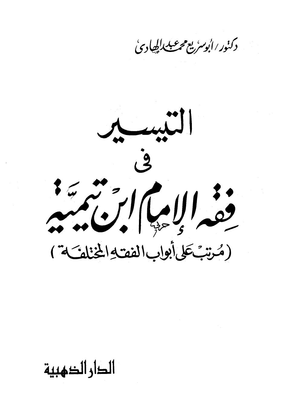 كتاب التيسير في فقه الإمام ابن تيمية