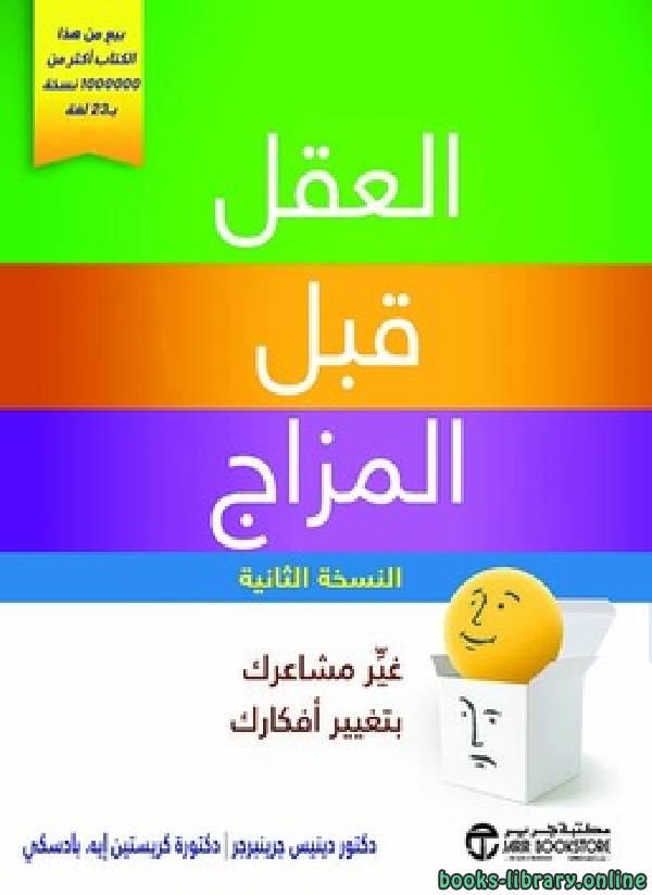 تحميل كتاب العقل قبل المزاج pdf