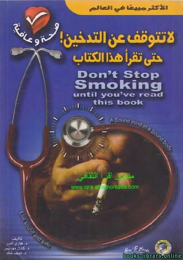 ❞ كتاب لا تتوقف عن التدخين حتى تقرأ هذا الكتاب ❝
