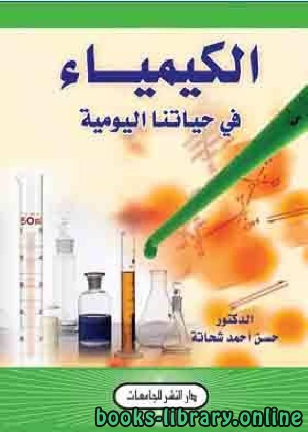 ❞ كتاب الكيمياء في حياتنا اليومية pdf ❝