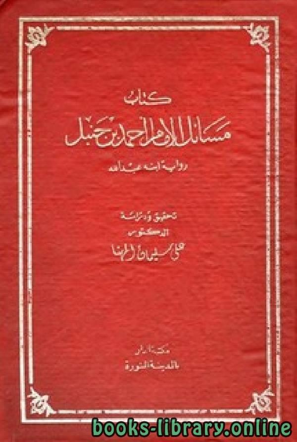 مسائل الإمام أحمد بن حنبل رواية ابنه عبد الله (ت: المهنا)
