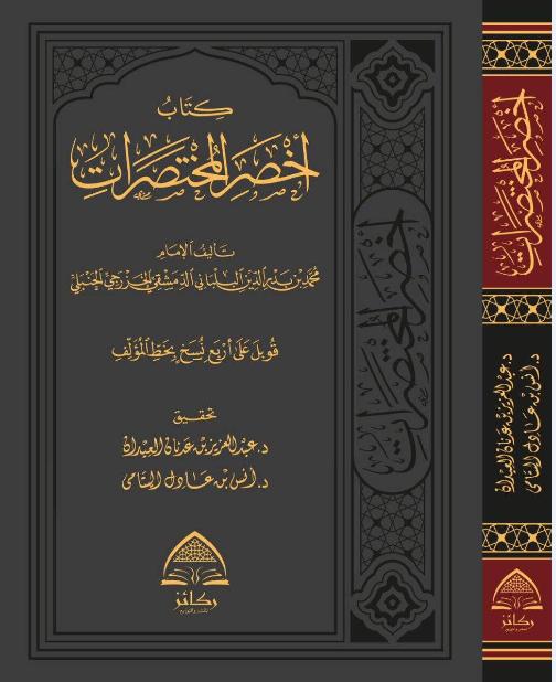 كتاب أخصر المختصرات في الفقه علي مذهب الإمام أحمد بن حنبل
