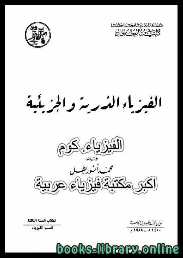 ❞ كتاب الفيزياء الذرية والجزيئية PDF ❝  ⏤ د / محمد أنور بطل