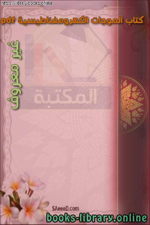 ❞ كتاب الموجات الكهرومغناطيسية pdf ❝