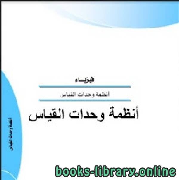 ❞ كتاب أنظمة وحدات القياس pdf ❝