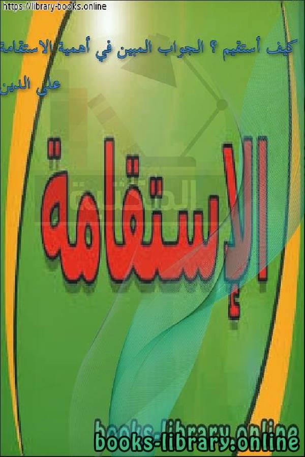 ❞ كتاب كيف أستقيم ؟ الجواب المبين في أهمية الاستقامة على الدين ❝  ⏤ رياض بن عبد الرحمن الحقيل أبو مصعب