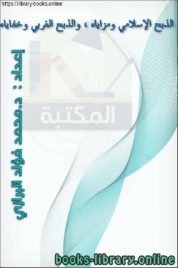 ❞ كتاب بحث  الذبح الإسلامي ومزاياه ، والذبح الغربي وخفاياه ❝  ⏤ د.محمد فؤاد البرازي