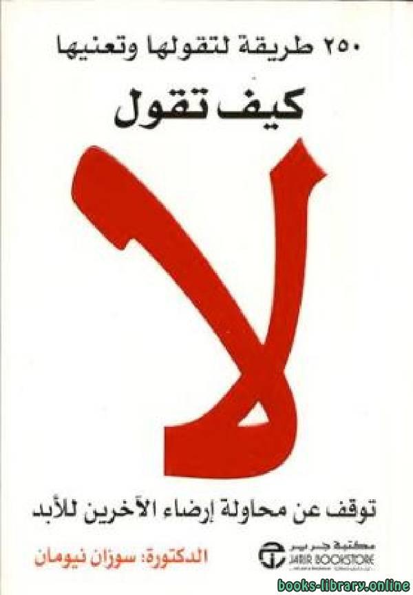 ❞ كتاب كيف تقول لا ❝  ⏤ سوزان نيومان