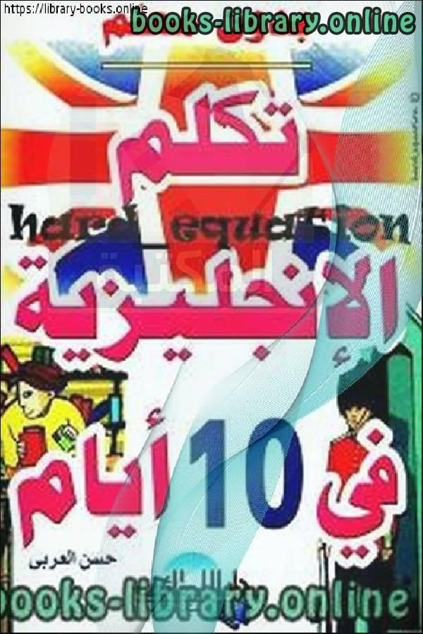 ❞ كتاب تكلم  الانجليزية بدون معلم للمبتدئين ❝  ⏤ حسن العربي