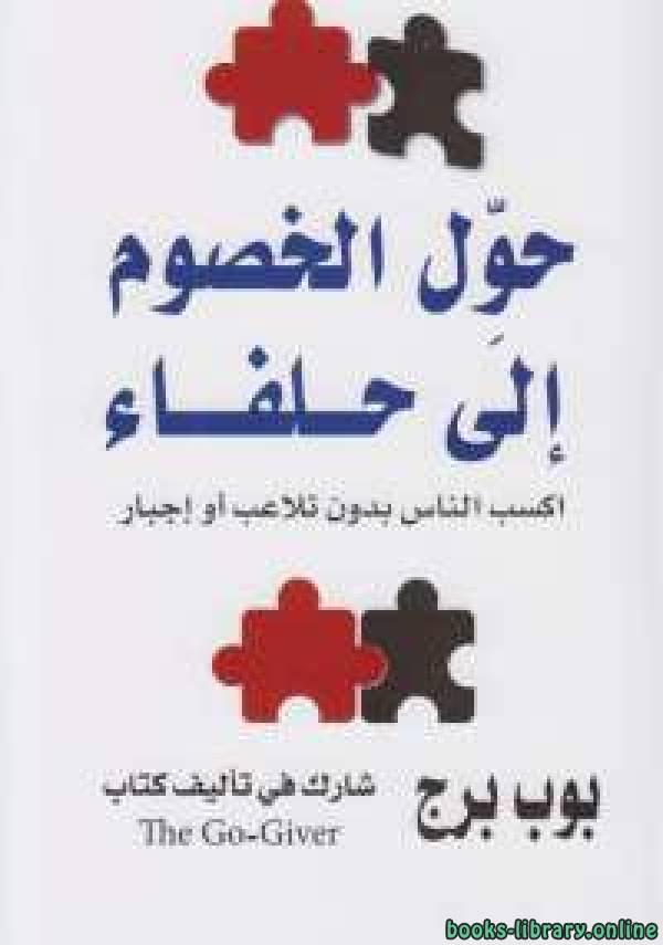 ❞ كتاب حول الخصوم إلى حلفاء ❝  ⏤ مجموعة من المؤلفين