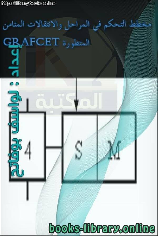 كتاب مخطط التحكم في المراحل و الانتقالات المتامن المتطورة  GRAFCET