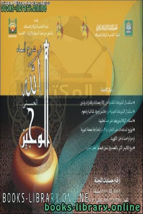 ❞ كتاب الوجيز في شرح أسماء الله الحسنى ❝  ⏤ محمد الكوس