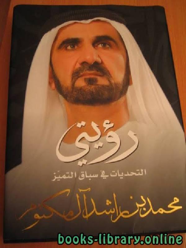 كتاب هذه رؤيتي لمحمد بن راشد المكتوم