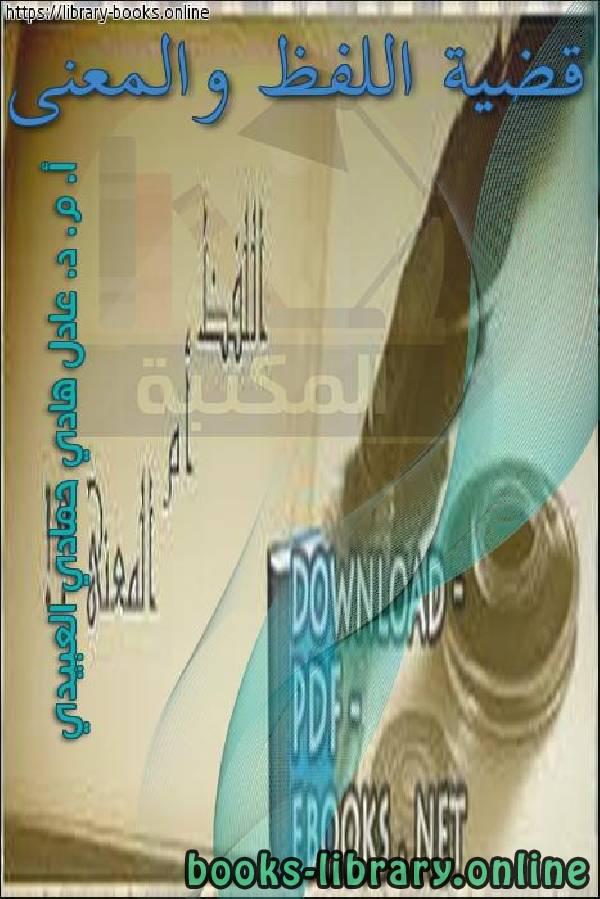 ❞ كتاب قضية اللفظ والمعنى ❝  ⏤ عادل هادي حمادي العبيدي