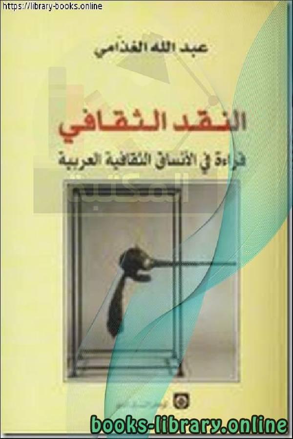 ❞ كتاب  النقد الثقافي: قراءة فى الانساق الثقافية العربية ❝