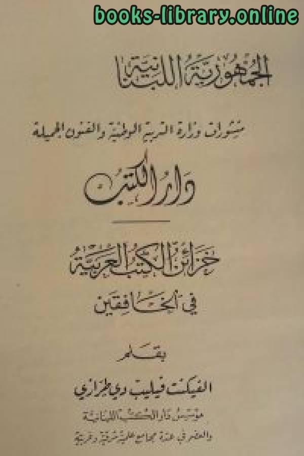 ❞ كتاب  خزائن الكتب العربية في الخافقين ❝  ⏤ الفيكنت فيليب دي طرازي