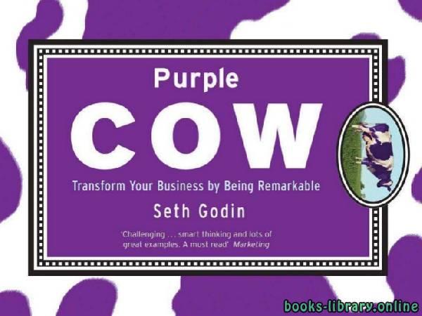 ❞ فيديو ملخص كتاب  البقرة البنفسجية ❝