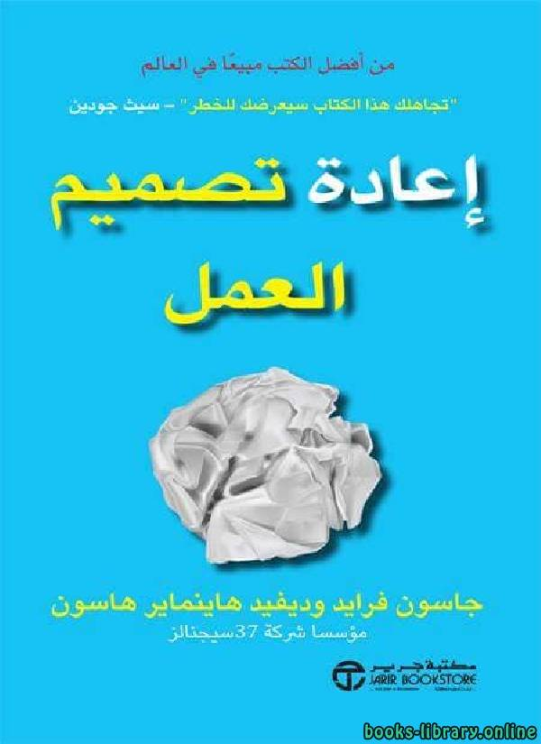 تحميل كتاب إعادة تصميم العمل pdf