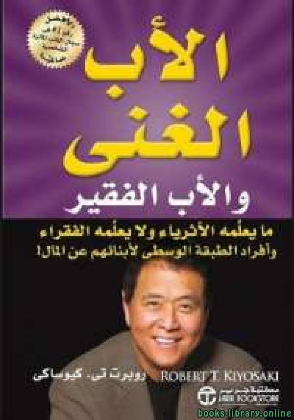 ❞ كتاب الاب الغني والاب الفقير ❝