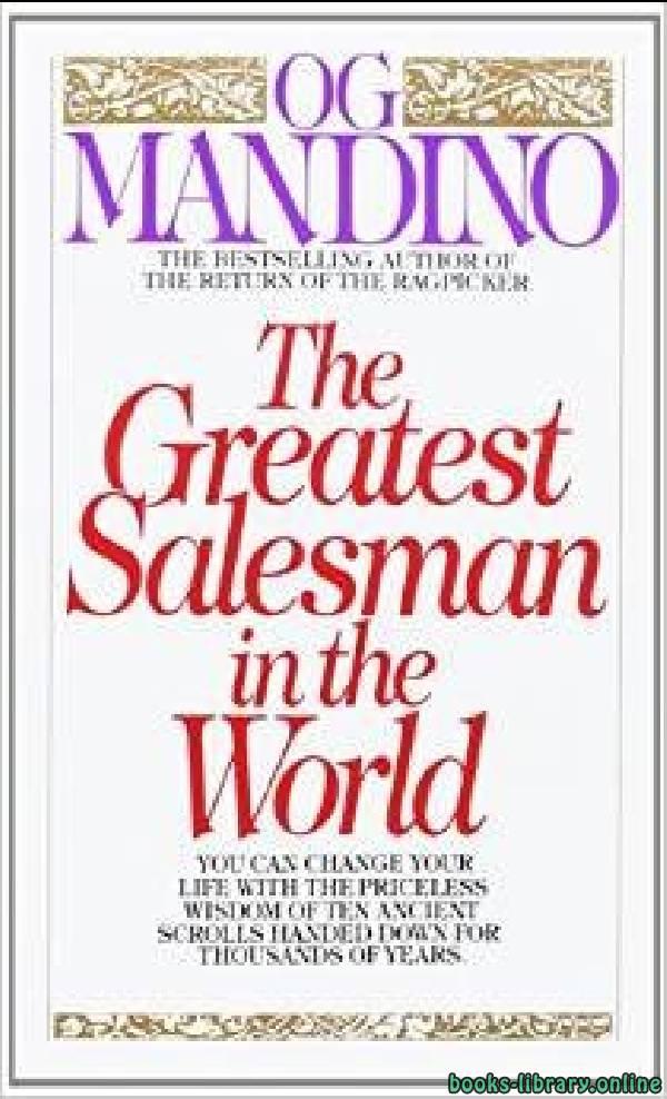 كتاب أعظم بائع في العالم مجانا