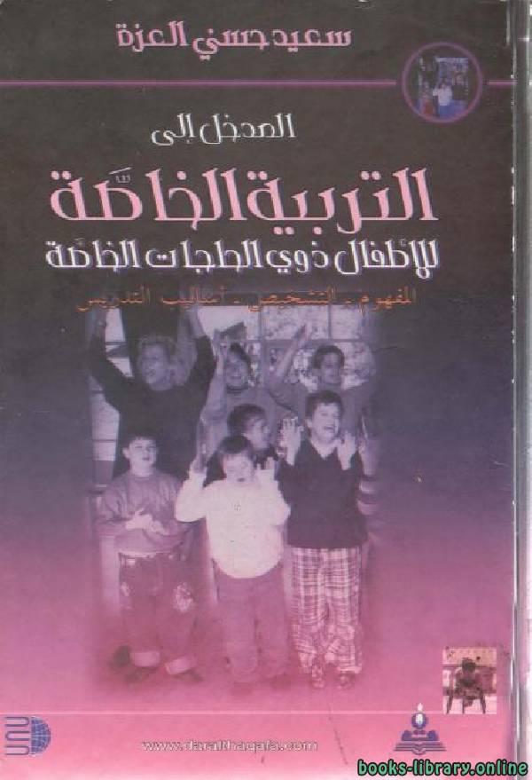 ❞ كتاب المدخل إلى التربية الخاصة للأطفال ذوي الاحتياجات الخاصة  ❝  ⏤ سعيد حسنى العزة