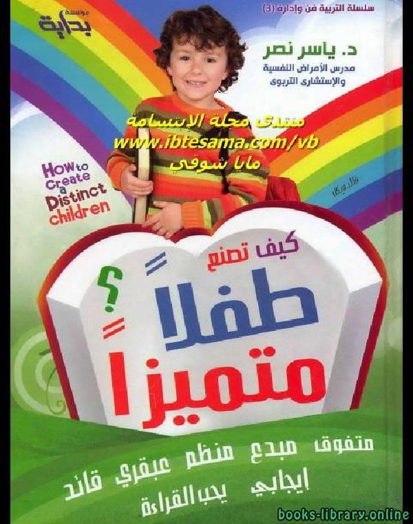 ❞ كتاب كيف تصنع طفلا متميزا  ❝  ⏤ ياسر نصر