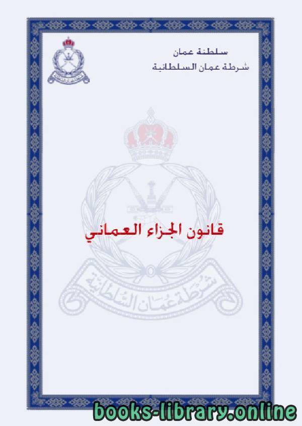 قانون الجزاء الكويتي pdf