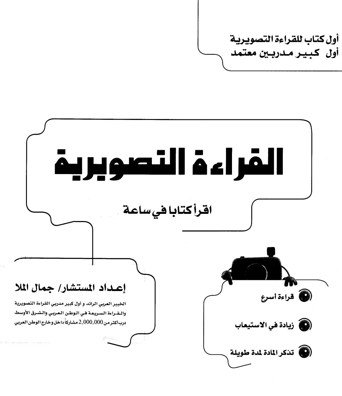 القراءة التصويرية pdf