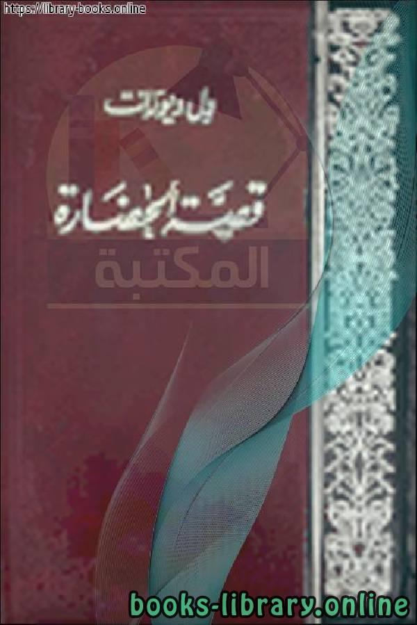 كتاب  قصة الحضارة مجلد 1