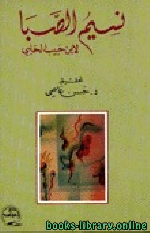 ❞ كتاب  نسيم الصبا ❝  ⏤ ابن حبيب الحلبي