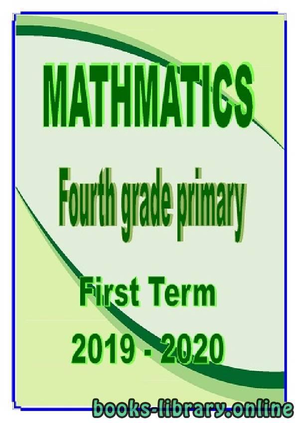 ❞ كتاب  مذكرة math للصف الرابع الابتدائي لغات ترم أول 2020 ❝