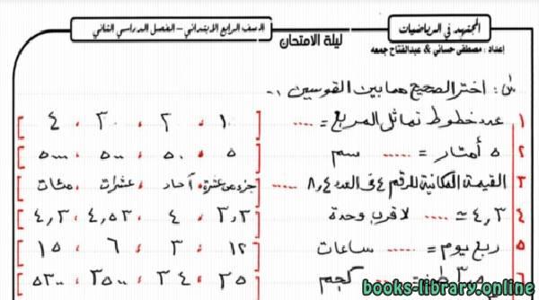 ❞ كتاب  مراجعة ليلة امتحان الرياضيات للصف الرابع ترم ثاني ❝