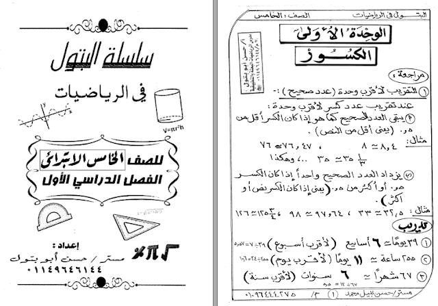 ❞ كتاب سلسلة البتول في الرياضيات للصف الخامس الابتدائي الفصل الدراسي الاول ❝