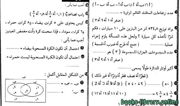 ❞ كتاب  نماذج امتحانات الرياضيات للصف الخامس الابتدائي لن يخرج عنها امتحان نصف العام 2019 ❝