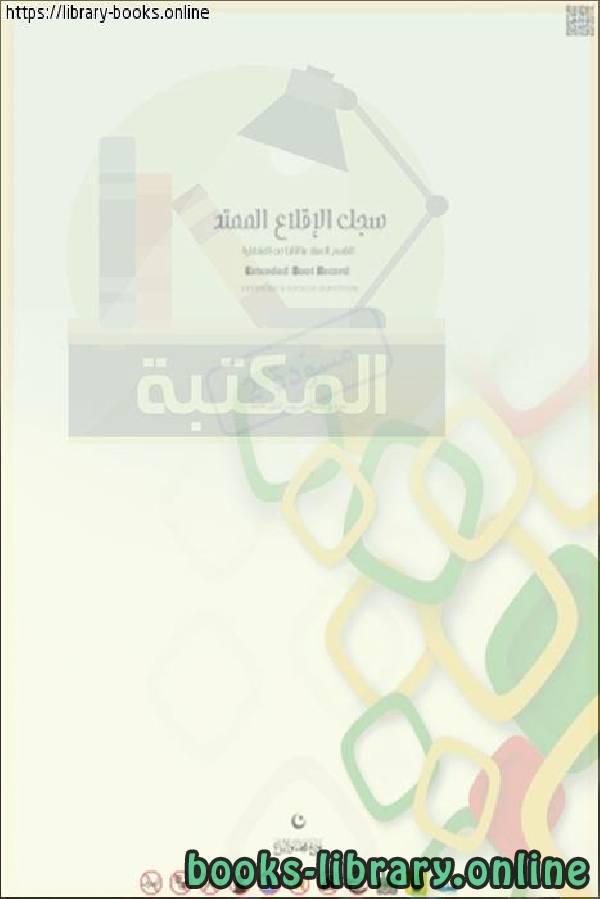 ❞ كتاب  سجل الإقلاع الممتد: Extended boot record/EBR/EPBR ❝  ⏤ جهاد جهاد